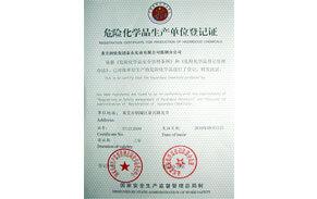 危化品生产单位登记证