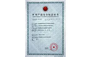 矿用安全证书